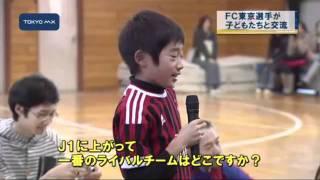 来シーズンのサッカーJ1への復帰を決めたFC東京の選手たちがきょう、ク...