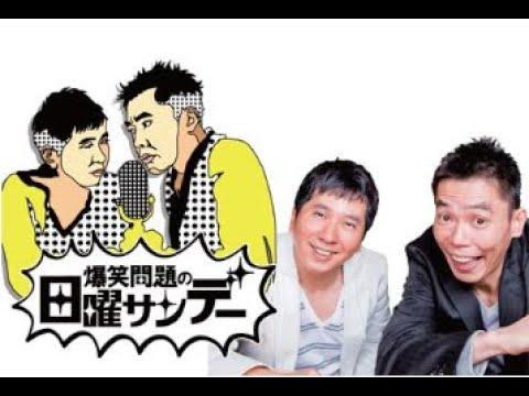 田中が脳梗塞から復帰 2021/02/21爆笑問題の日曜サンデー オープニングトーク