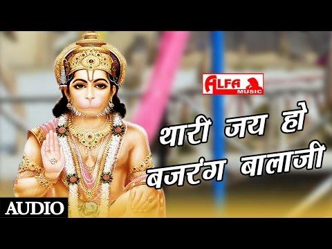 Thari Jay Ho Bajrang Balaji Audio Song | Balaji Song | Bhajan