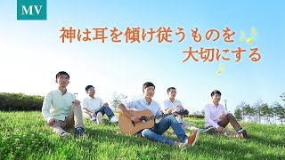救いの声/ギター演奏「神は耳を傾け従うものを大切にする」(公式ミュージックビデオ)