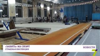 Президент Федерации спортивной гимнастики провела инспекцию одесских спортивных школ