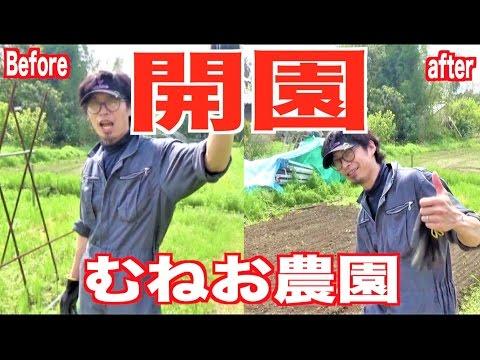 食材を1から作ろう!むねお農園!開園いたします!