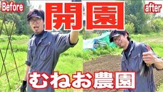 食材を1から作ろう!むねお農園!開園いたします! thumbnail