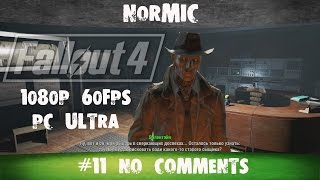 Fallout 4 11 No comments Валентайнов день 1080p 60FPS PC ULTRA Settings Русские субтитры Normic