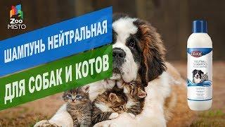 Шампунь нейтральная для собак и котов | Обзор нейтральной шампуни для собак и котов
