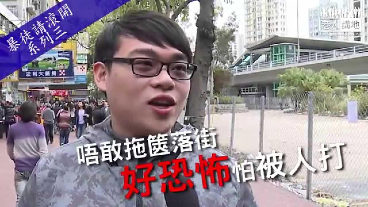【暴徒請滾開!】屯門居民:怕被人打不敢拖篋落街 示威者似足流氓 - YouTube