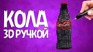 DIY 3D РУЧКА COCA COLA!(Делаю бутылку Coca Cola 3D ручкой Подписывайтесь на канал: https://www.youtube.com/channel/UCG6C-rNJc9PHj41lY7ElsLw?sub_confirmation=1 ..., 2016-11-16T10:17:07.000Z)