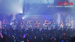 "「Animelo Summer Live 2018 ""OK!""」への「スタァライト九九組」の出演..."
