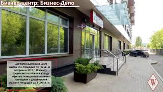 Смотреть видео WIKIMETRIA| Бизнес-центр: Бизнес Депо | АРЕНДА ОФИСА В МОСКВЕ онлайн