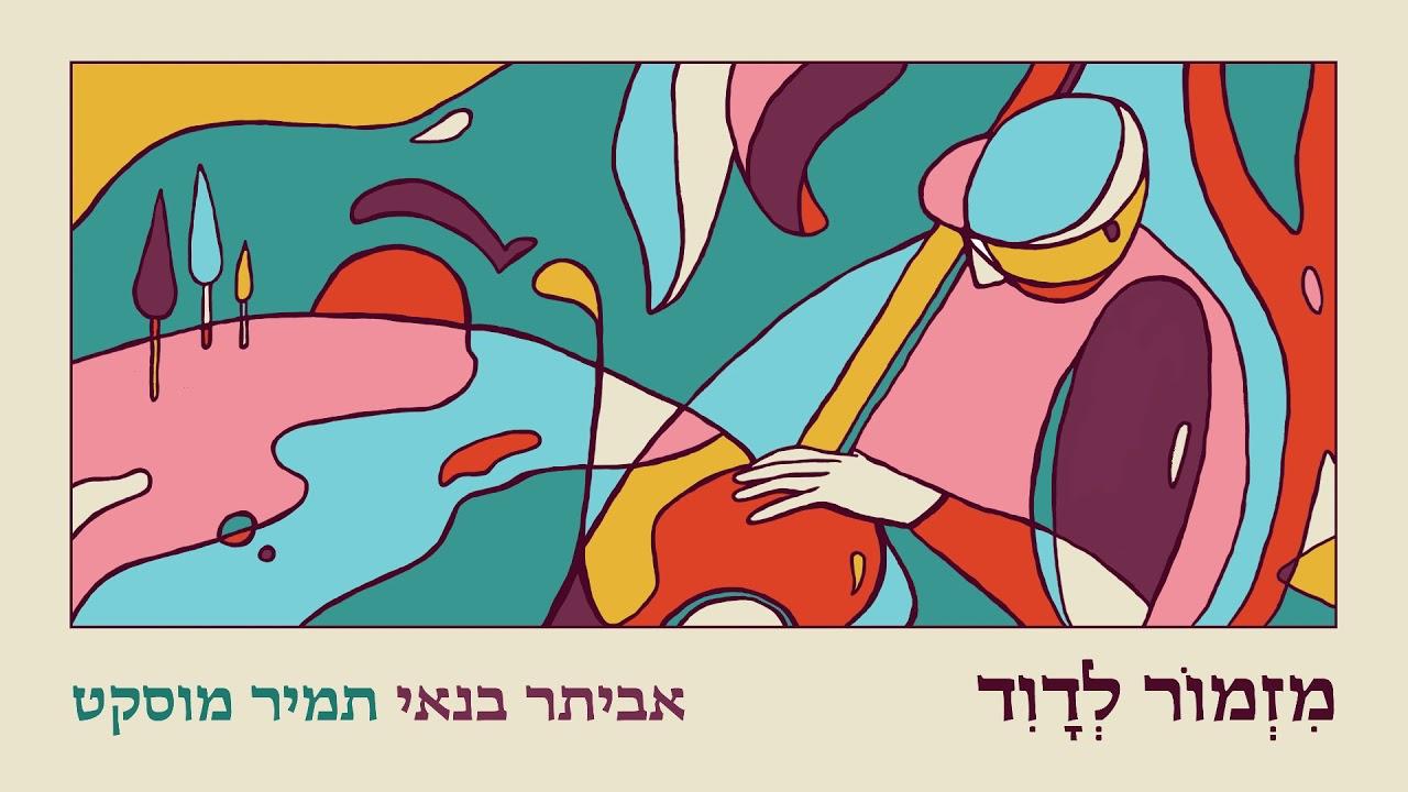 אביתר בנאי & תמיר מוסקט - מזמור לדוד
