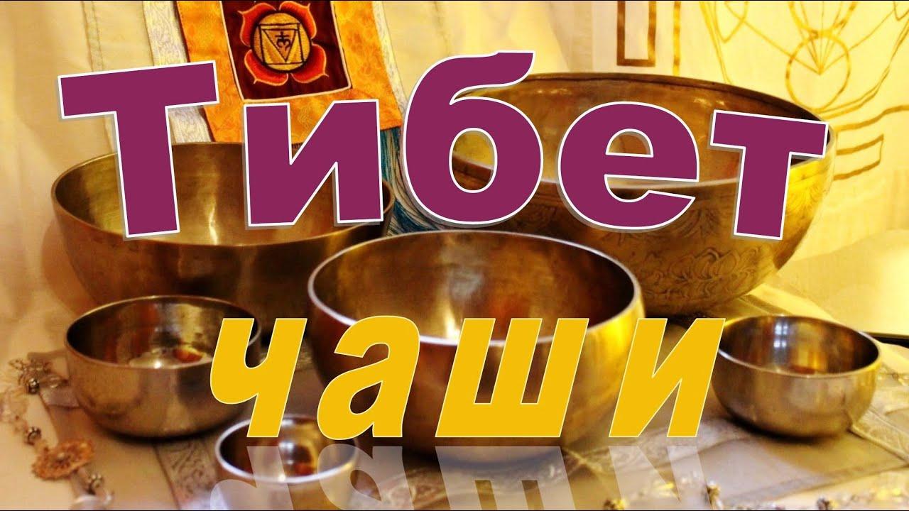Тибетские поющие чаши чакры