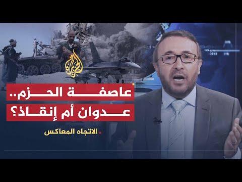 الاتجاه المعاكس- ماذا تركت عاصفة الحزم في اليمن؟