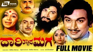 Daari Thappida Maga - ದಾರಿ ತಪ್ಪಿದ ಮಗ |  Kannada Full Movie | Dr.Rajkumar | Kalpana | Family Drama