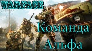 Команда альфа в Warface