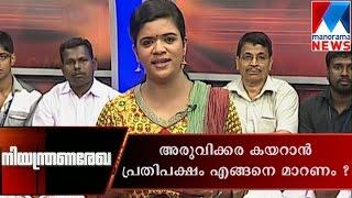 Niyanthrana Rekha 01/07/15 After By Election