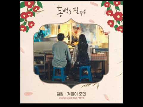 Kim Feel (김필) - When Winter Comes (겨울이 오면)(When The Camellia Blooms OST)
