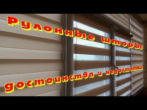 Рулонные шторы плюсы и минусы