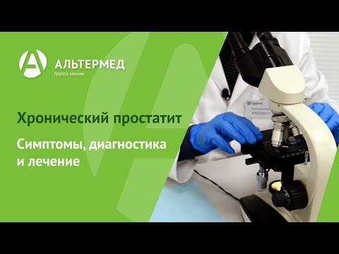 Хронический простатит симптомы, диагностика и лечение