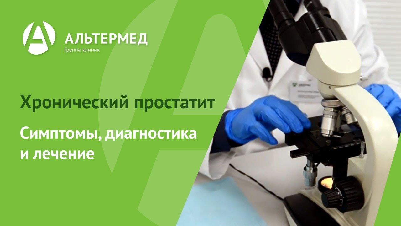 Диагностика лечение хронического простатита ребенок и простатит