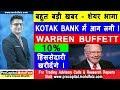 KOTAK BANK में आग लगी ! WARREN BUFFETT 10 % हिस्सेदारी खरीदेंगे | Latest Share Market News