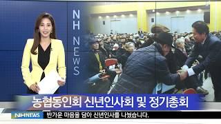 농협동인회 신년인사회 및 정기총회(20190227)