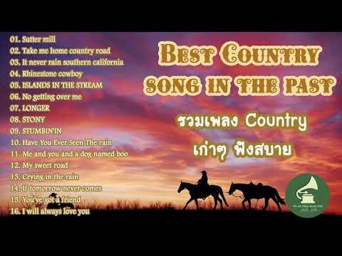 เพลงดังในอดีต เพลงสากล country เก่าๆ ฟังสบายๆ ยาว 1ชม ( easy listening oldie country  songs )