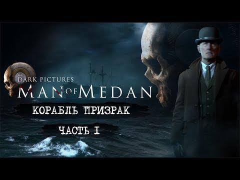 The Dark Pictures: Man of Medan | Корабль призрак | Часть 1