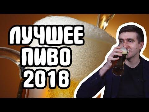 МОЙ ПИВНОЙ 2018