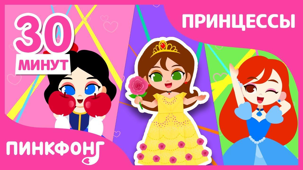 Хочешь быть принцессой? | +Сборник | Песни Принцесс и Оригами | Пинкфонг Песни для Детей