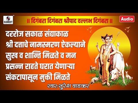 दिगंबरा दिगंबरा श्रीपाद वल्लभ दिगंबरा  Digambara Digambara Shripad Vallabh Digambara- Sumeet Music