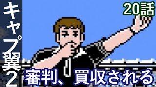 キャプテン翼2 20話「審判、買収される」FC版 スーパーストライカー