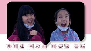 [가족여행 추천] 정선 하이원 리조트 마운틴 콘도