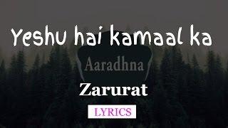 Mera yeshu hae kamaal ka |LYRICS| - ZARURAT the band