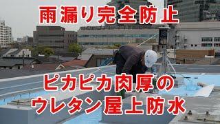 雨漏り完全防止。ピカピカ肉厚のウレタン屋上防水 thumbnail
