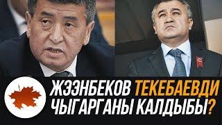 Жээнбеков Текебаевди чыгарганы калдыбы?