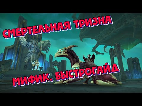 [World of Warcraft] Смертельная Тризна. Мифик. Быстрогайд.