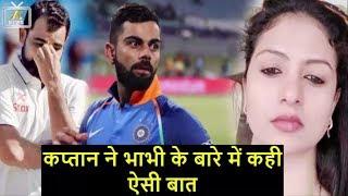टीम इंडिया के कप्तान विराट कोहली ने भी दिया मोहम्मद शमी का साथ.