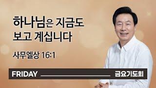 [오륜교회 금요기도회 김은호 목사 설교] 하나님은 지금도 보고 계십니다 2021-06-11