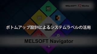 MELSOFT Navigator 操作説明⑨ボトムアップ設計によるシステムラベルの活用