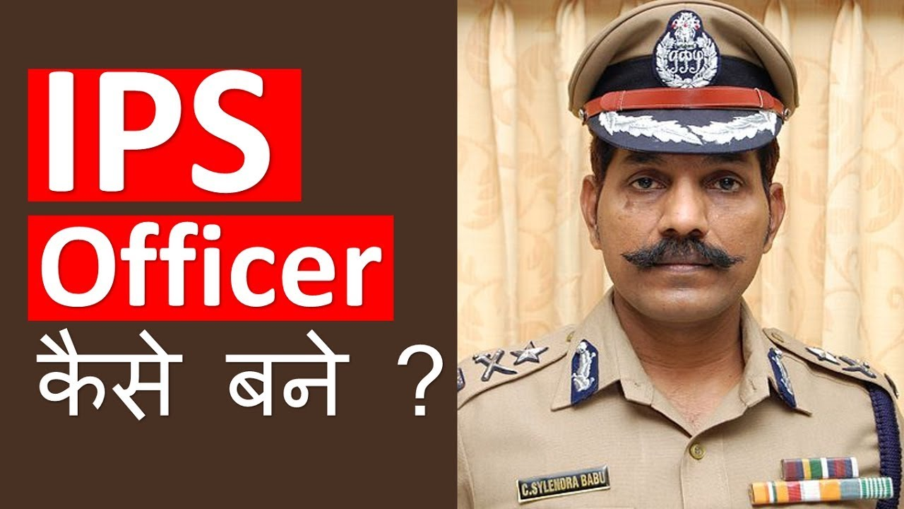 How to become an IPS officer ? आईपीएस ऑफिसर (IPS Officer ) कैसे बने पूरी  जानकारी   CatchHow