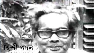 Debabrata Biswas sings in Hindi - Gunj Raha Hai Charo Aor