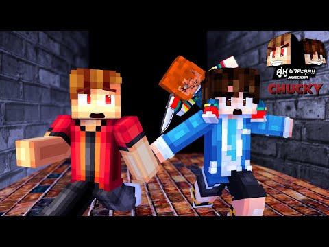 Minecraft คู่หูพาตะลุย 🔥 : แค้นฝังหุ่น...ชัคกี้!!