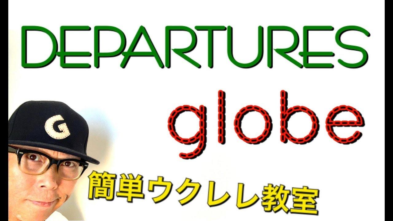 globe / DEPARTURES【ウクレレ 超かんたん版 コード&レッスン付】GAZZLELE