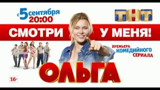 Сериал Ольга - ТНТ 2