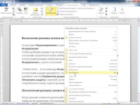 84  Рецензирование документов  Запись исправлений