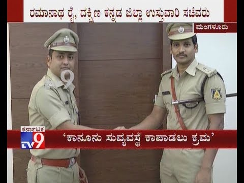 Mangaluru: Bhushan Borase Transferred, Sudheer Kumar Reddy is New SP of DK
