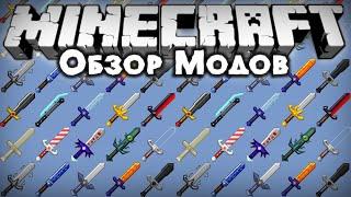 Обзор модов #204 [ОЧЕНЬ МНОГО МЕЧЕЙ! / More Swords Mod]