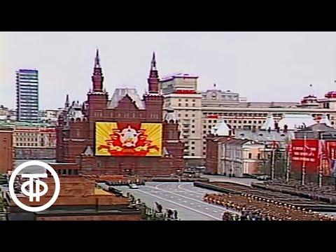 Парад на Красной