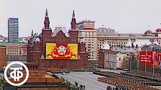 Парад на Красной площади в Москве, посвященный 40-летию Победы (1985)