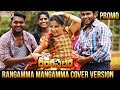 Rangasthalam Movie Cover Song | Rangamma Mangamma Cover Version | Orayyo Olammo Promo | Paata Uttej